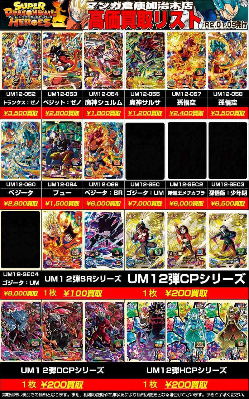 弾 ドラゴンボール ヒーローズ um12