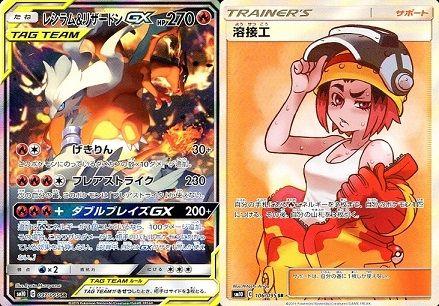 ポケモンカードゲーム『ダブルブレイズ』SR【レシラム