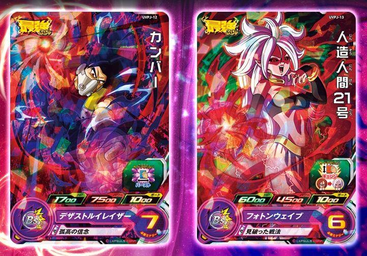 2019 ランキング カード ドラゴンボール 最強 ヒーローズ