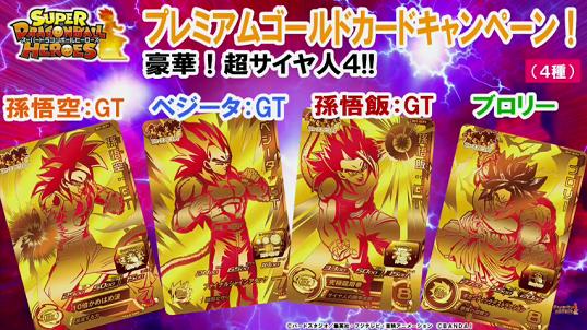 スーパードラゴンボールヒーローズ 1弾プレミアムゴールドカードカード内容 完全版