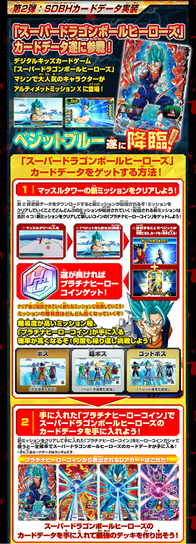 ミッション アルティメット ドラゴンボール x ヒーローズ