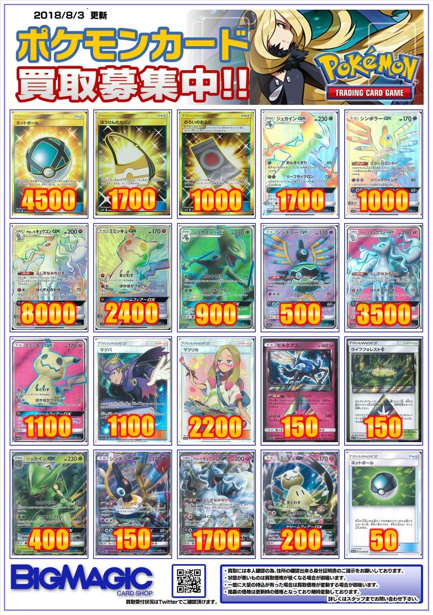 ポケモンカードゲーム サン&ムーン『フェアリーライズ』【アローラ