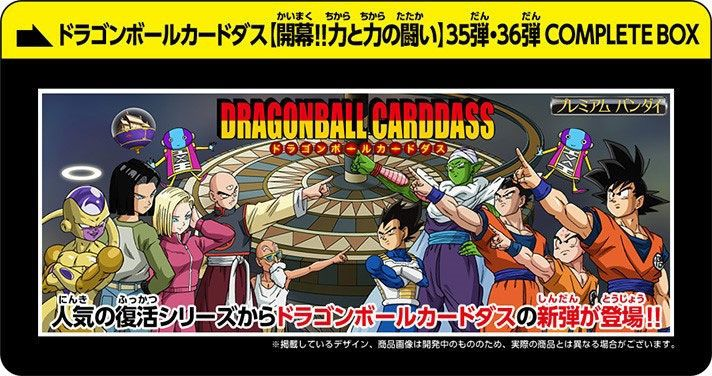 Dragonball Carddass Part 35 36 full set with scouter card and 2 SP