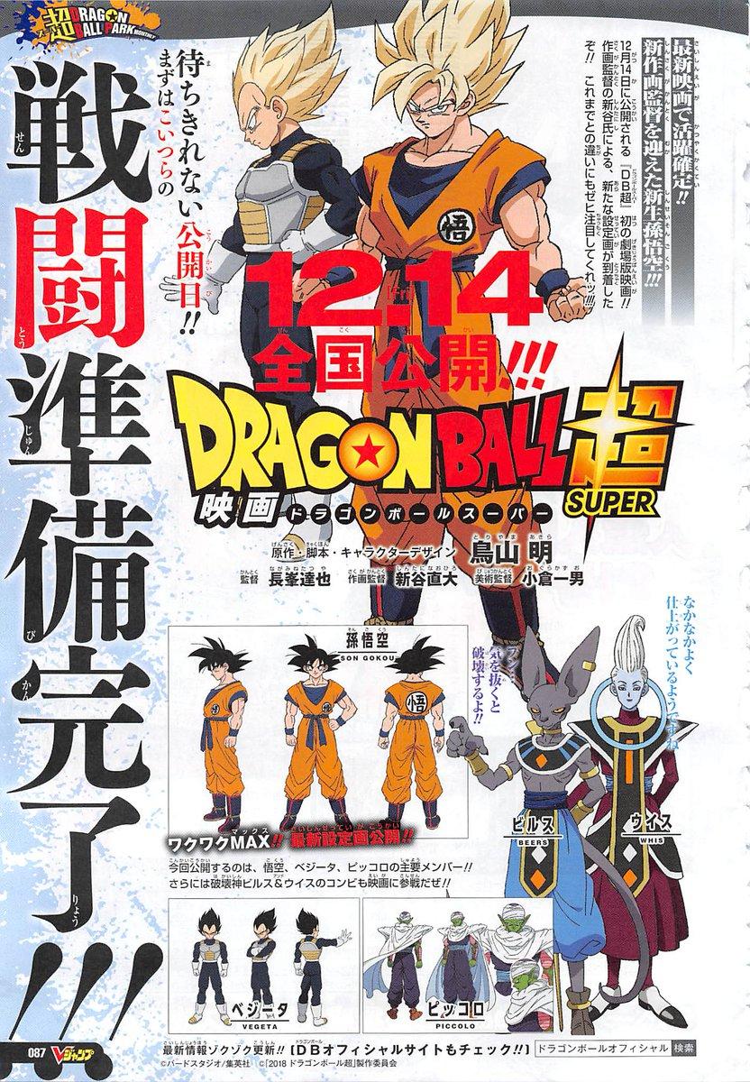 映画『ドラゴンボール超』設定画 : 遊戯王&ドラゴンボール通販予約情報局