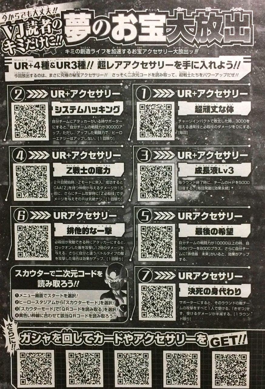ミッション qr ドラゴンボール コード ヒーローズ アルティメット x