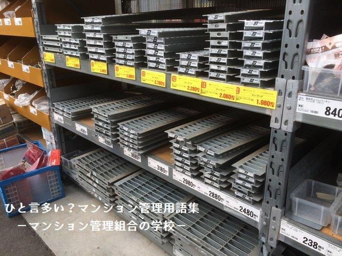 グレーチング(マンション管理用語集) (2)