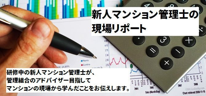 新人マンション管理士_ブログ