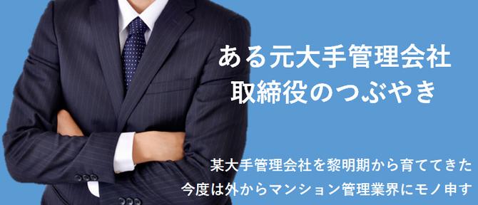 元大手管理会社取締役_ブログ