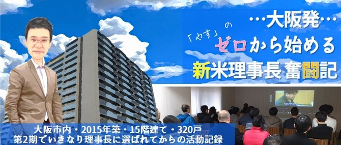 大阪発_新米理事長_奮闘記