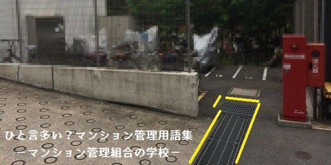 グレーチング(マンション管理用語集)  (1)