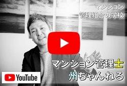 マンション理事長 YouTuber