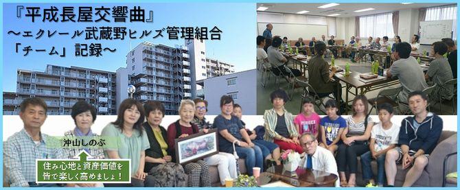 平成長屋交響曲_マンション管理組合の学校