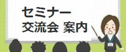 マンション管理セミナー案内_東京