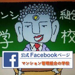 マンション管理組合の学校フェイスブック