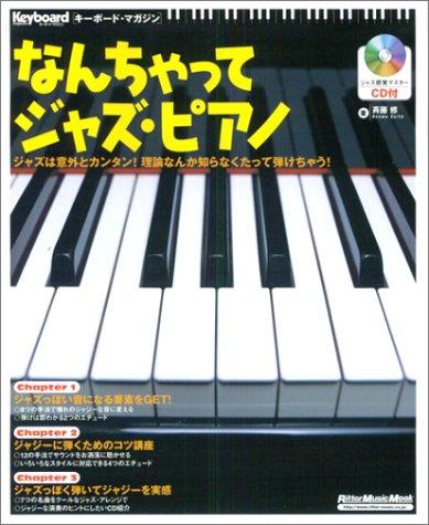 メロウトーンの徳山が推薦するジャズピアノの教則本