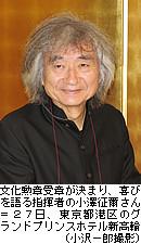 小澤征爾さん