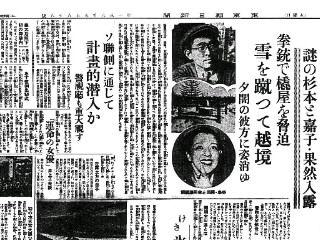 岡田嘉子の画像 p1_28