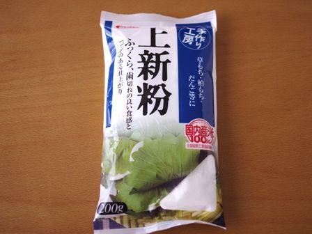 妖怪ウォッチの和菓子レンジでつくる簡単おやつキャラデコ餅02