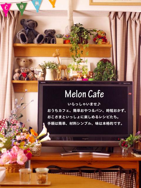 めろんカフェ201605