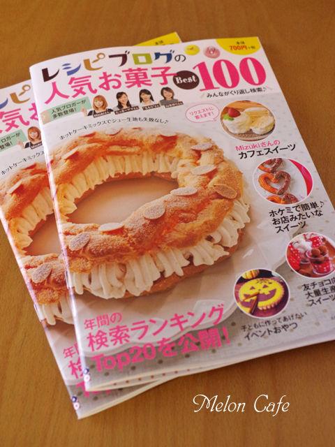 レシピブログ人気のお菓子Best100掲載ありがとうございます