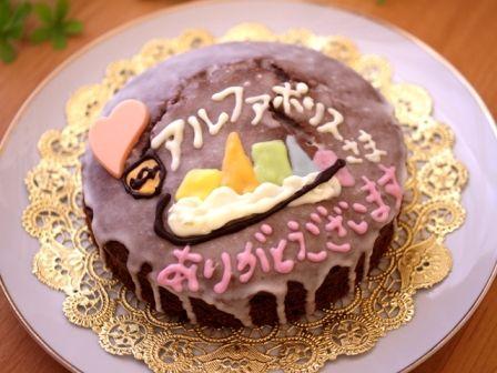 大賞受賞ありがとうございますケーキ20140415a