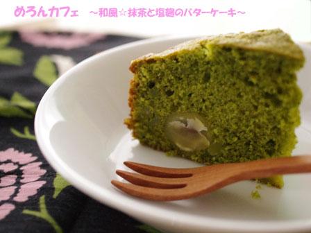 和風☆抹茶と塩麹のバターケ-キ