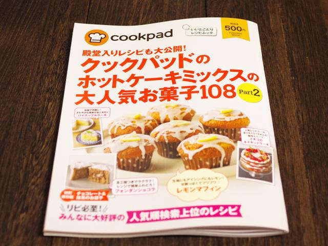 2クックパッドホットケーキミックス書籍
