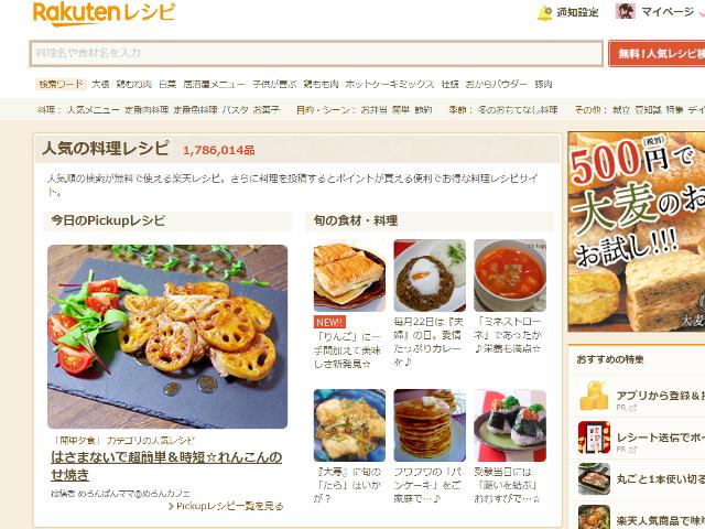 めろんカフェのレシピ楽天レシピ20200123