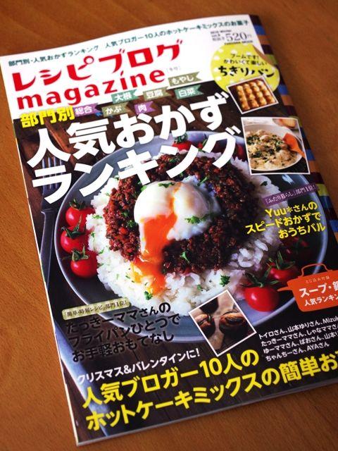 レシピブログmagazine20151128