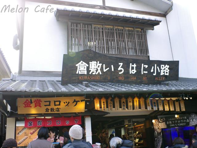 倉敷美観地区013