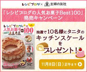 キッチンスケールが当たる!「レシピブログの人気お菓子Best100」予約開始」