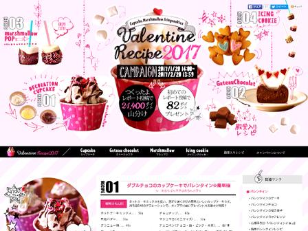 meloncafe楽天レシピ2017バレンタインa