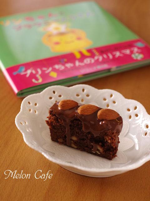 ホットケーキミックスで簡単チョコレートブラウニープリンちゃんとブラウニーとうさん