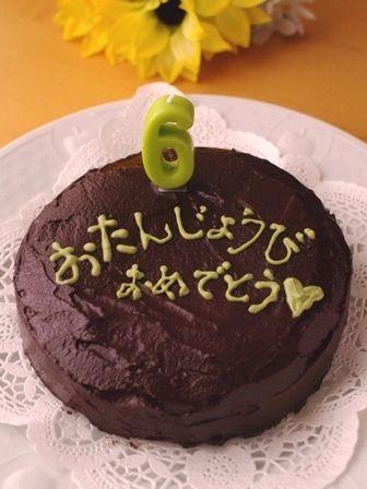 濃厚チョコレートケーキでバースデー
