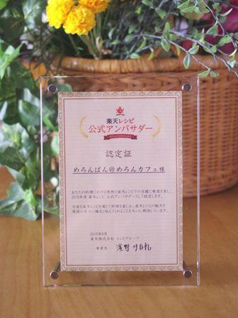 楽天レシピ公式アンバサダー20150822イベントレポート15