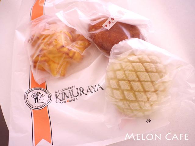 おいしいパン屋さん木村家ラゾーナ川崎メロンパンとカレーパン01