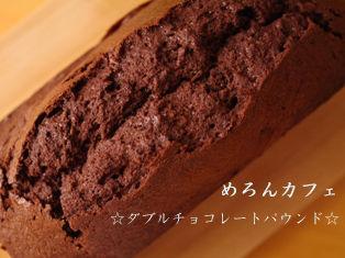 とろけるチョコのダブルチョコレートパウンド02