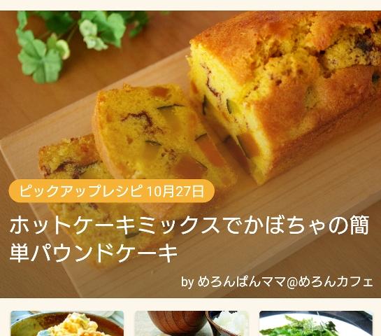 楽天レシピ今日のピックアップカボチャのパウンドケーキa