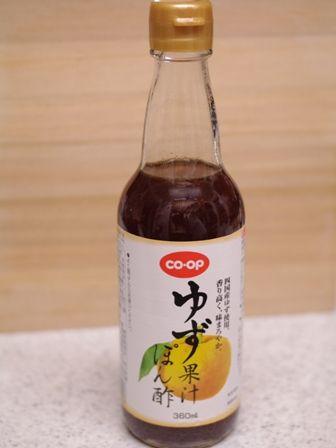 ゆず果汁ぽん酢
