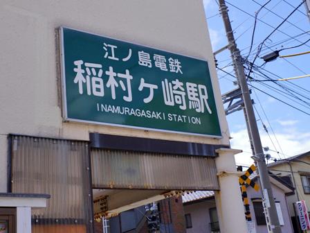 鎌倉のあじさい散策と江ノ電07
