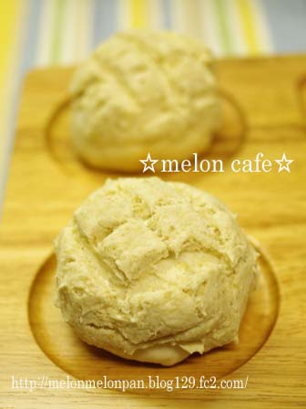 米粉とホワイトソルガムでつくる、メロンパンのコピー