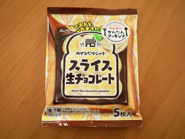 チョコとろけるサクサクうずまき菓子パン03