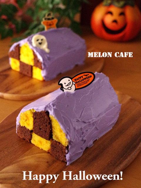 パウンドケーキでハロウィンハウス