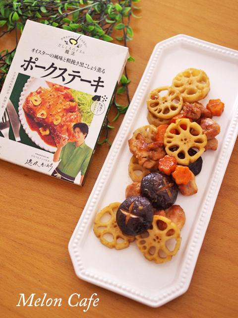 根菜とグリルチキンのごちそう炒め煮09