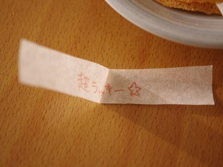 ホットケーキミックスで作るフォーチュンクッキーおみくじクッキー05