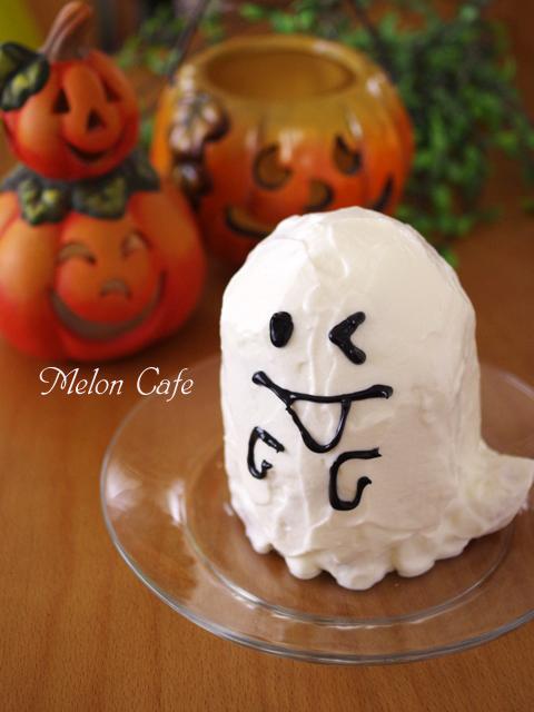 ハロウィンの簡単お化け立体ケーキ - コピー