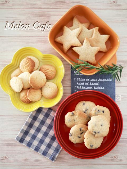 ホットケーキミックス簡単クッキーレシピ202005a
