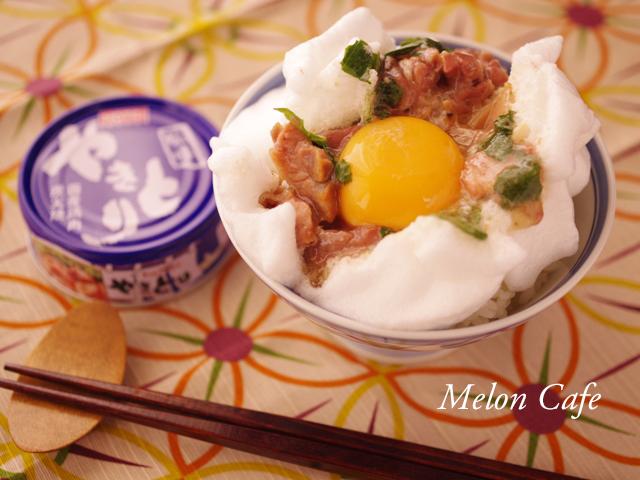 缶詰やきとり塩味で卵かけごはんふわ雲08