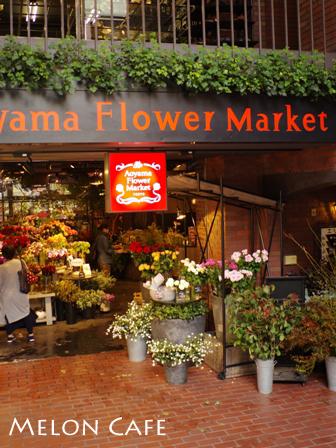 青山フラワーマーケットTEAHOUSE01
