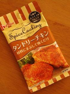タンドリーチキンで、ご飯と一緒にパクパク野菜チキン02